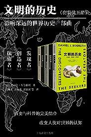 文明的歷史:發現者、創造者、探索者(全5冊)【上海譯文出品!著名文學派史學家丹尼爾·布爾斯廷的史詩性巨著!影響深遠的世界歷史三部曲!】
