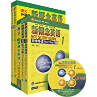 新概念英语1(套装共4册)(学生用书+自学导读+练习详解+练习册+MP3光盘1张)