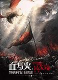 血与火:坦格利安王朝史【史诗奇幻巨著《冰与火之歌》前传,HBO年度巨制大型剧集《龙王家族》原著蓝本,龙族覆灭的秘密在此揭开!】