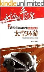 太空环游:中国成功发射返回型遥感卫星 (共和国故事 1)