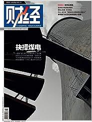 《财经》2020年第02期 总第579期 旬刊