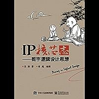 IP核芯志:数字逻辑设计思想