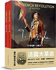 法国大革命:一部历史(套装共2册)