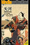 天河(美丽的日本传说)