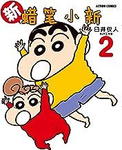 新蜡笔小新Vol.2(日本连载30年的国民漫画!漫画家臼井仪人巅峰之作!一部外表搞笑内里严肃的人生戏剧!幽默治愈的减压神器!)