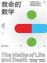 救命的数学(本书将告诉你如何理解与你的生活息息相关的数据。广告中有哪些一眼识破的骗局?体检数据能不能相信?《自然》《柯克斯书评》《出版人周刊》好评/《赎罪》作者推荐)
