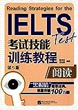 黑眼睛·IELTS考试技能训练教程:阅读(第5版)