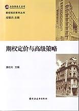 期权定价与高级策略 (期权知识系列丛书)