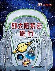 少儿科普书系:到太阳系去旅行