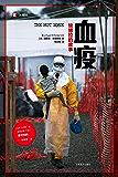 """血疫:埃博拉的故事【上海譯文出品!這是一本""""人命關天""""的書,艾滋病、SARS、埃博拉、寨卡,文明與病毒之間,只隔了一個航班的距離!】 (譯文紀實)"""