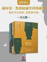 诺奖得主赫尔曼·黑塞权威全译典藏版(共4册)(知识可以传授,但智慧不能:探讨人的精神成长与自我发现之路。)
