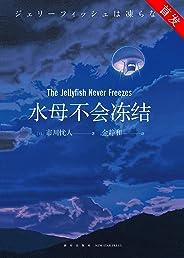 水母不會凍結(日本推理年度BEST10,古典推理風與現代科技的融合,巧妙挑戰《無人生還》的佳作,推理文壇備受矚目新貴市川憂人得獎出道作)