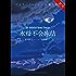 水母不会冻结(日本推理年度BEST10,古典推理风与现代科技的融合,巧妙挑战《无人生还》的佳作,推理文坛备受瞩目新贵市川忧人得奖出道作)