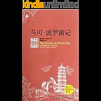 马可波罗游记 (新课标最佳阅读043)