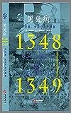 黑死病(1348-1349):大災難、大死亡與大蕭條(華文全球史)