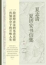 夏志清夏济安书信集(卷四:1959~1962)【中国现代文学界重要史料。一段亦师亦友的兄弟真情 ;一代知识分子的百味人生】