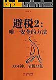 天堂���k�f�x�_避税天堂 (全球前沿金融系列) kindle电子书