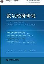 数量经济研究(2020年/第11卷/第3期)