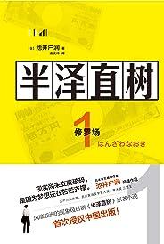 半澤直樹1:修羅場【豆瓣評分9.1,15w+評論,風靡亞洲的現象級日劇《半澤直樹》同名原著小說!】