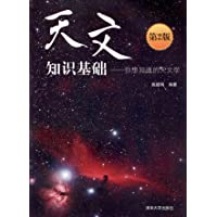 天文知识基础:你想知道的天文学(第2版)