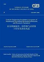 GB50387-2006冶金机械液压、润滑和气动设备工程安装验收规范(英文版) (English Edition)