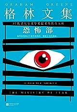 格林文集:恐怖部(21次诺贝尔文学奖提名的传奇大师)
