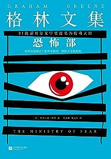 格林文集:恐怖部(读客熊猫君出品,21次诺贝尔文学奖提名的传奇大师)