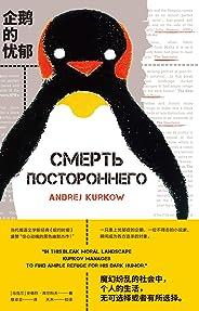 """企鹅的忧郁(当代俄语文学新经典 《纽约时报》盛赞""""惊心动魄的黑色幽默杰作!"""" 理想国出品)"""