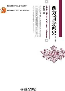 西方哲学简史(修订版) (博雅大学堂·哲学)