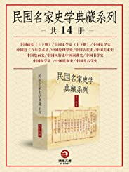 民國名家史學典藏系列(共14冊) (博集歷史典藏館)