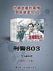 刑警803(套装1-5册) (连环画 1)