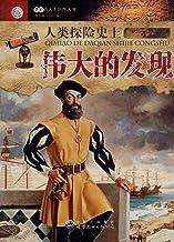 人类探险史上伟大的发现 (奇妙的大千世界丛书)