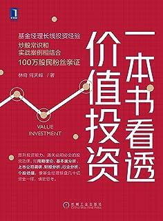 一本书看透价值投资(提升投资常识、通关必知必会的投资功课,像基金经理盘几十亿资金一样,缜密思考。)