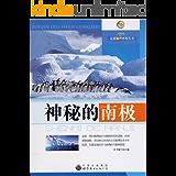 神秘的南极 (走进地理世界丛书)