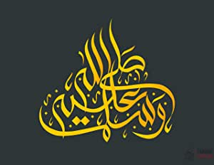 伊斯兰墙艺术和阿拉伯书法-神经 8x10
