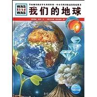 德国少年儿童百科知识全书:我们的地球