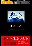 老人與海 (中外文學名著典藏系列)