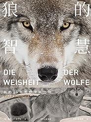 狼的智慧(实地观察的野生动物世界。真实的狼,并非古老文化中宣扬的那样凶险、残暴,反而有着诸多值得人类学习、重视的地方)