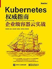 Kubernetes 权威指南:企业级容器云实战
