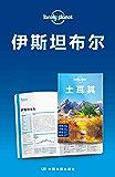 Lonely Planet孤独星球:伊斯坦布尔 (Lonely Planet孤独星球旅行指南 7)