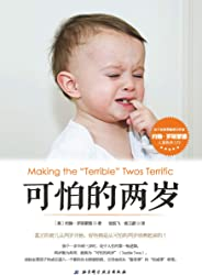 可怕的兩歲(張思萊教授傾情推薦!好性格是從可怕的兩歲培養起來的,真正的育兒也是從兩歲開始的!美國家庭心理學家寫給家長的兩歲孩子正面管教圣經。)