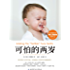 可怕的两岁(张思莱教授倾情推荐!好性格是从可怕的两岁培养起来的,真正的育儿也是从两岁开始的!美国家庭心理学家写给家长的两岁孩子正面管教圣经。)