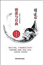 """容忍与自由--中国""""自由主义的先驱""""胡适先生极具代表性的文章集(""""容忍是一切自由的根本,没有容忍,就没有自由"""",作为中国自由主义的先驱,胡适经典杂文诠释的诸多人生哲理,对当代人仍大有裨益。)"""