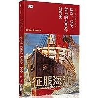 征服海洋:探险、战争、贸易的4000年航海史