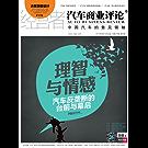 汽车商业评论:中国汽车的意见领袖(2014年8月刊)