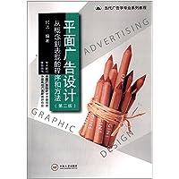 当代广告学专业系列教程:平面广告设计:从概念到表现的程序和方法(第2版)