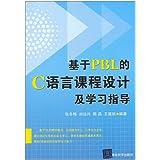 基于PBL的C语言课程设计及学习指导