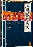 三国配角演义 (读客知识小说文库)