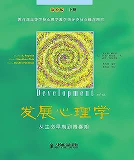 发展心理学:从生命早期到青春期(第10版)上册(纵向全方位阐述0~18岁孩子的成长规律,横向对照不同发展阶段给予家长适宜指导)