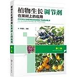 植物生长调节剂在果树上的应用(第三版)